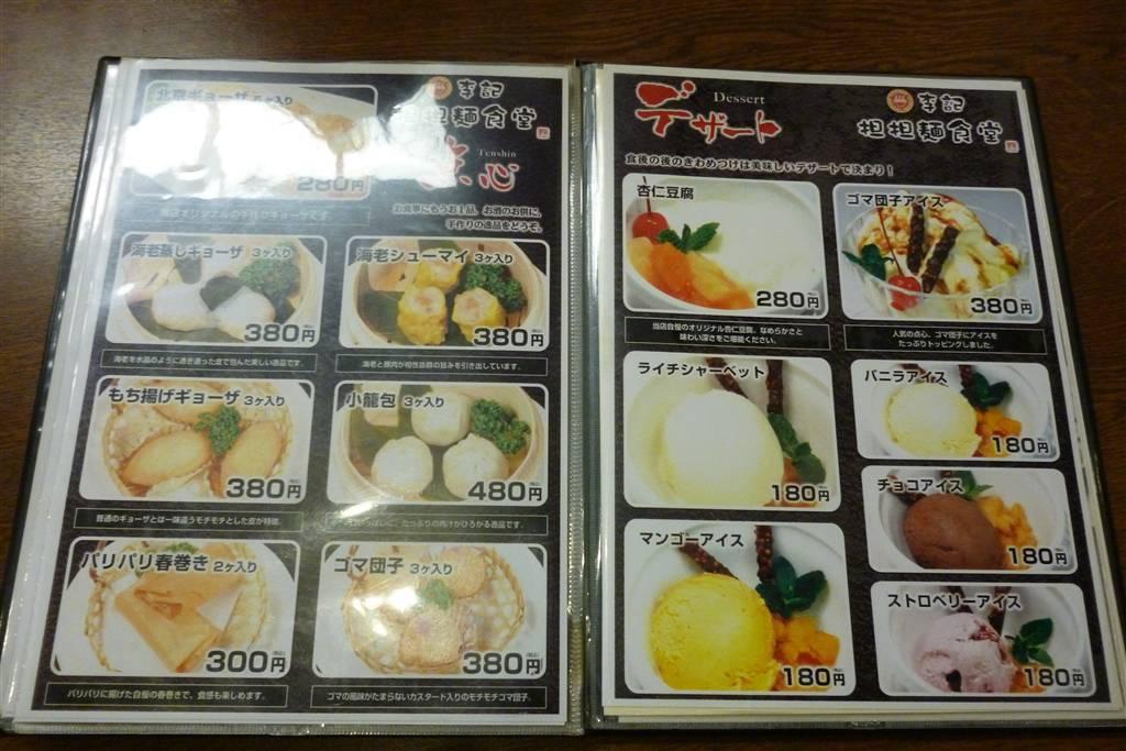 担々麺食堂12_12_06-006