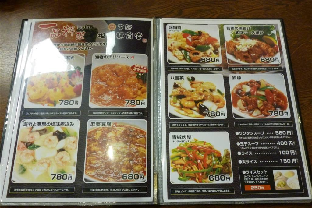 担々麺食堂12_12_06-005
