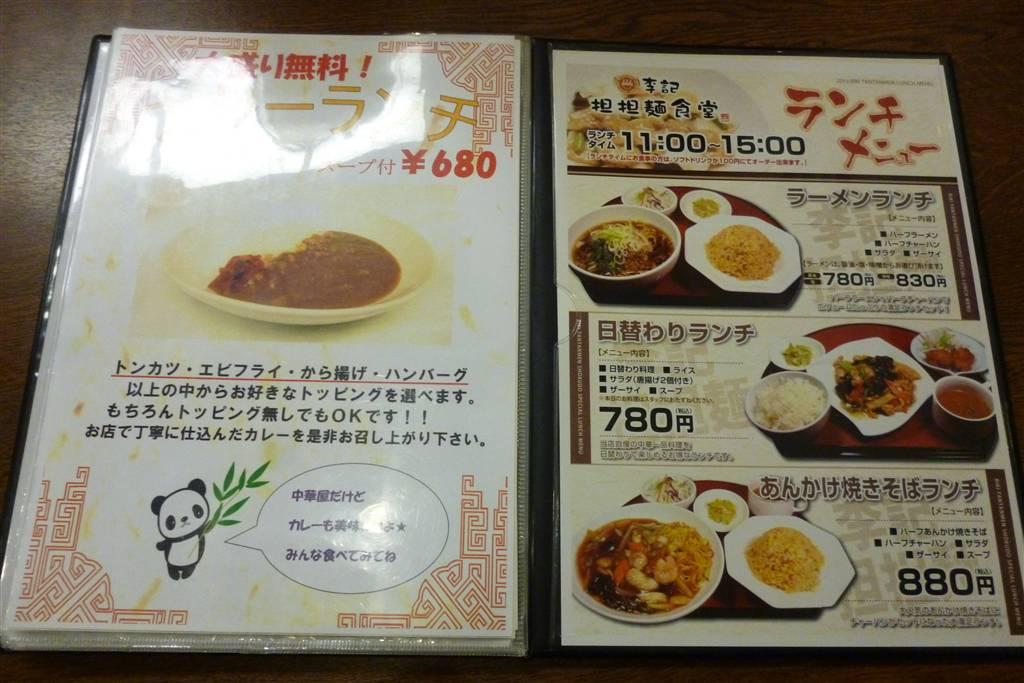 担々麺食堂12_12_06-007