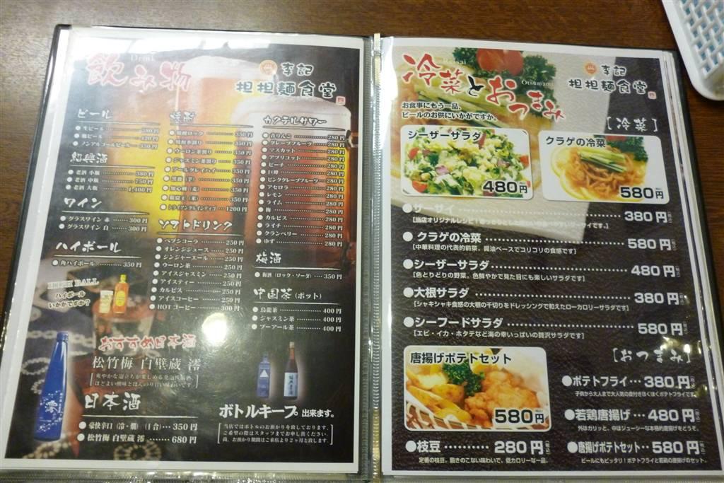 担々麺食堂12_12_06-008