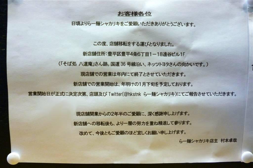シャカリキ12_12_1-001