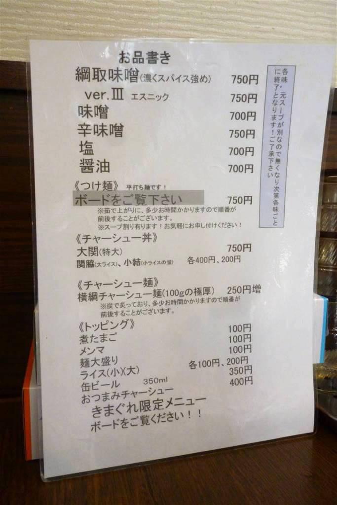 綱取12_12_28-006