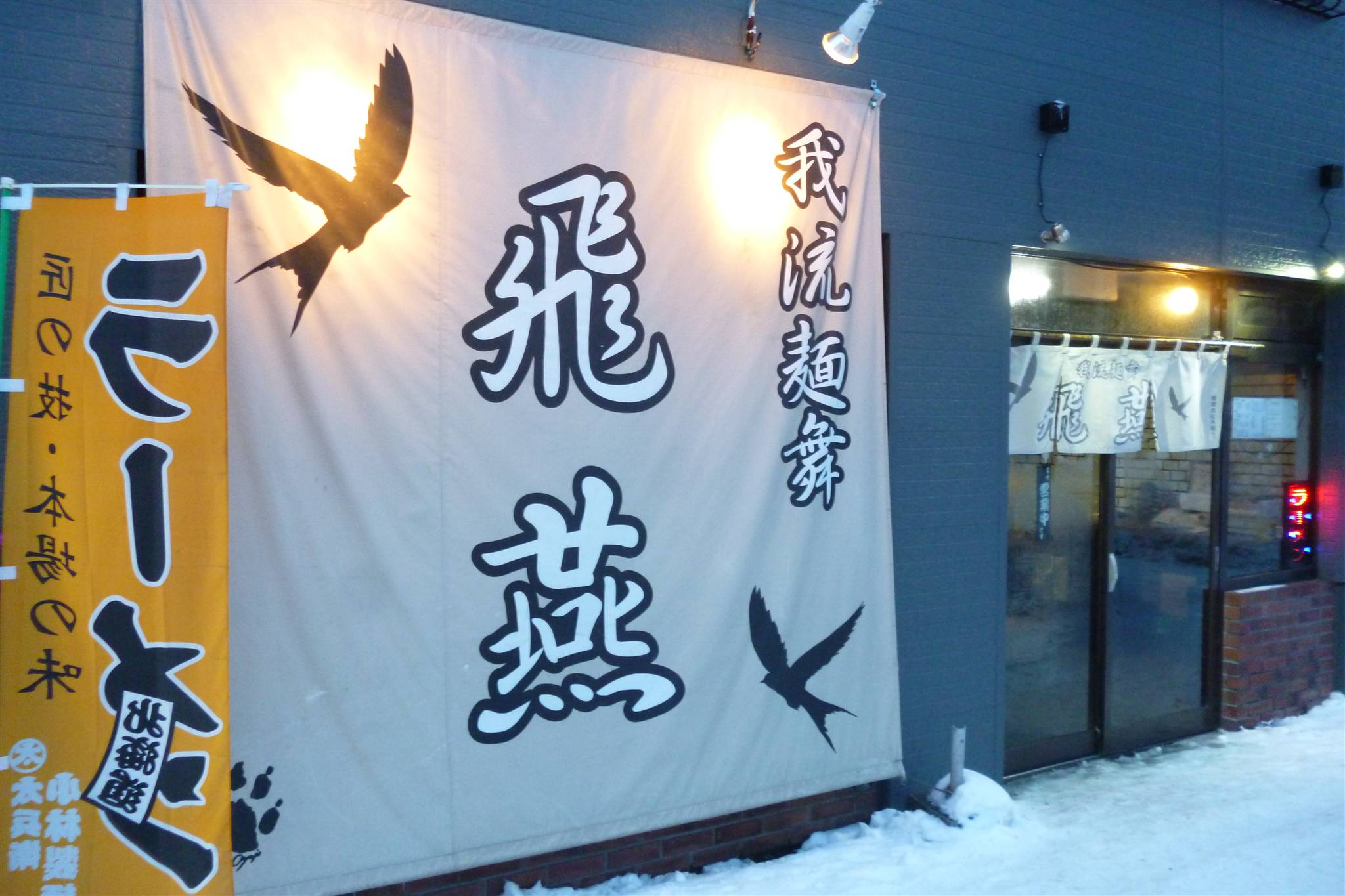 飛燕12_12_28-000