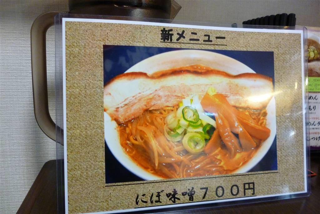 にぼShin13_01_08-002