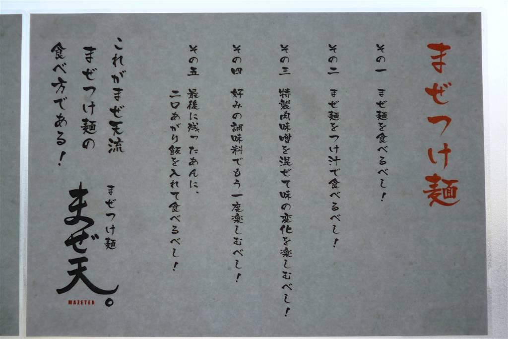 まぜ天13_01_09-006
