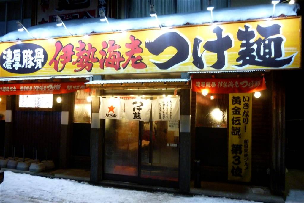 竹本商店13_01_12-000