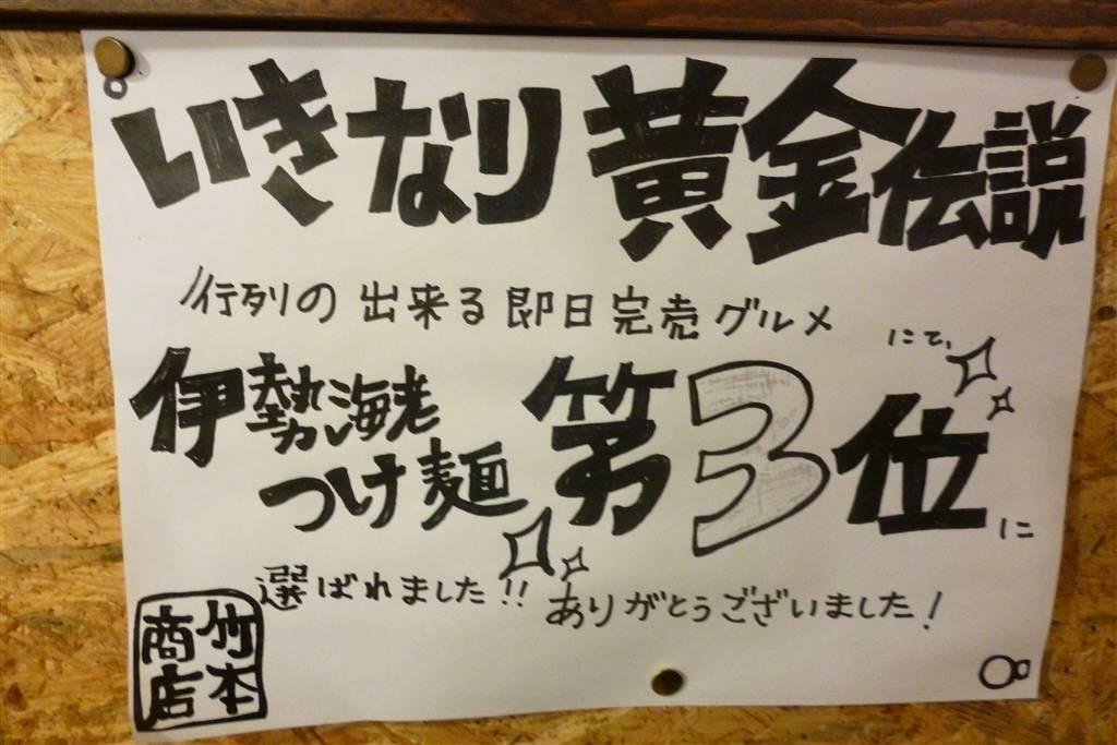 竹本商店13_01_12-003