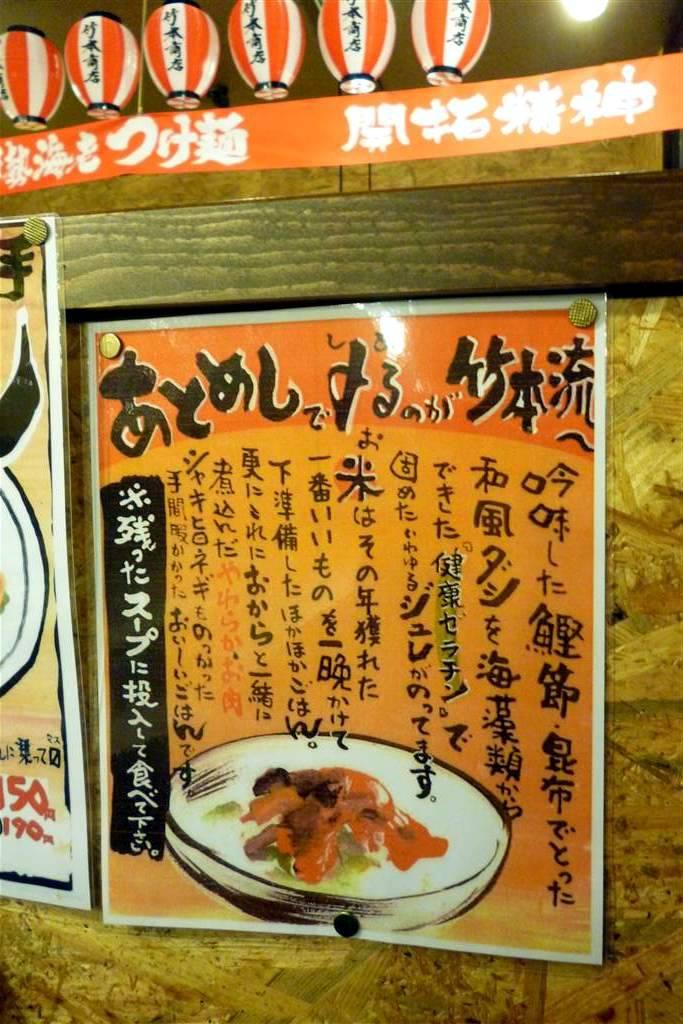 竹本商店13_01_12-017