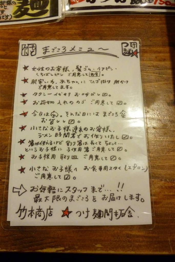 竹本商店13_01_12-015