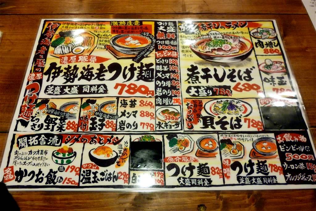 竹本商店13_01_12-001