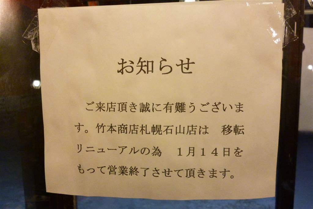 竹本商店13_01_12-018