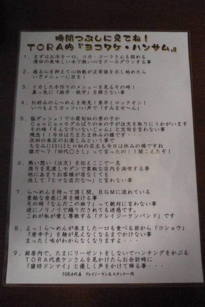 虎13_01_18-006
