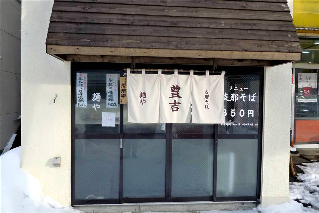豊吉13_01_24-009