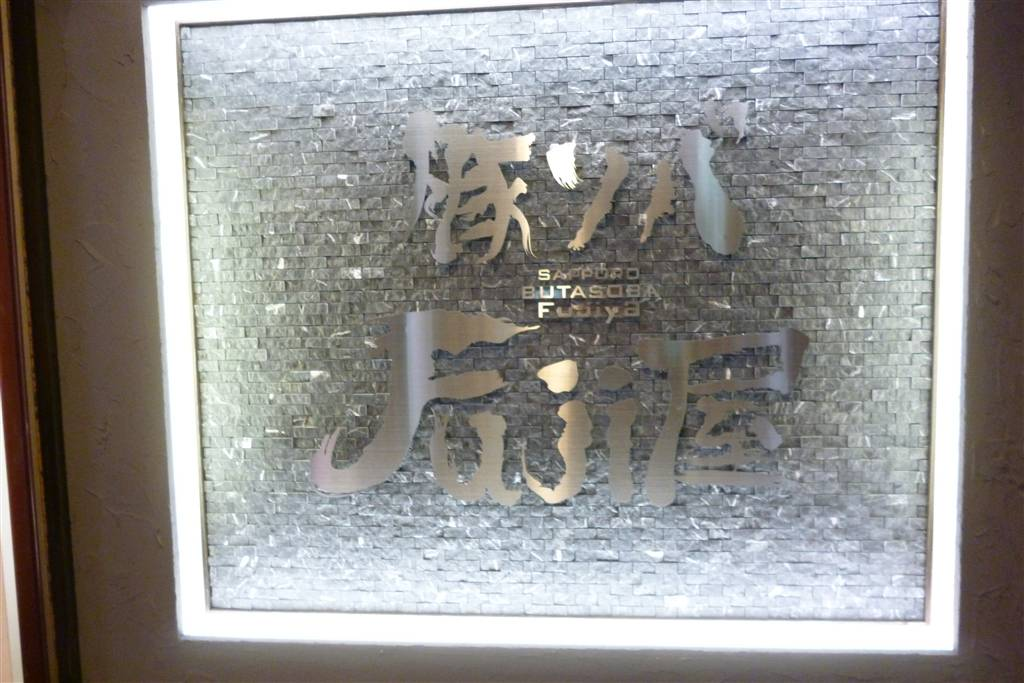 Fuji屋12_12_28-000