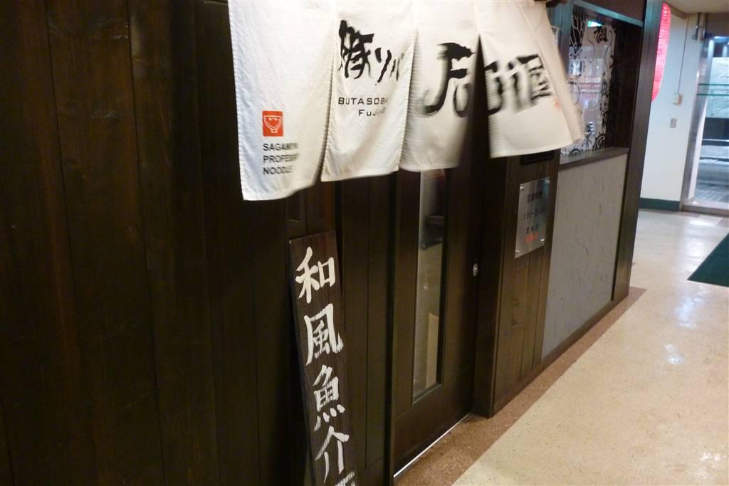 Fuji屋12_12_28-002