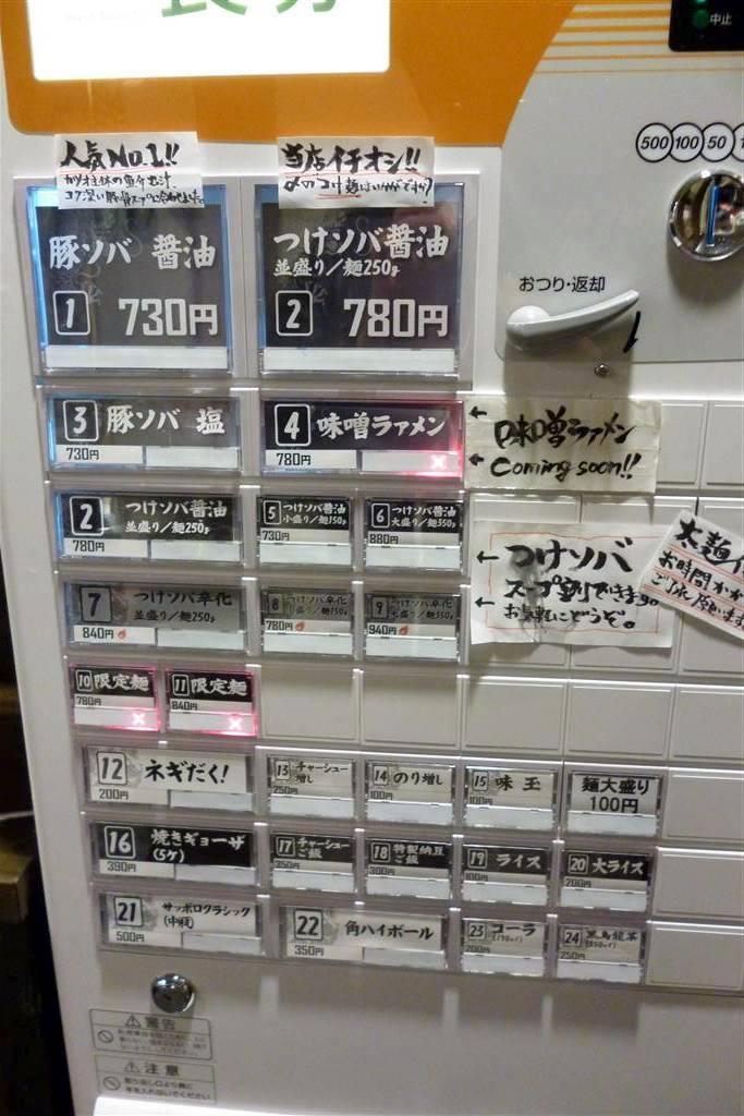 Fuji屋12_12_28-003