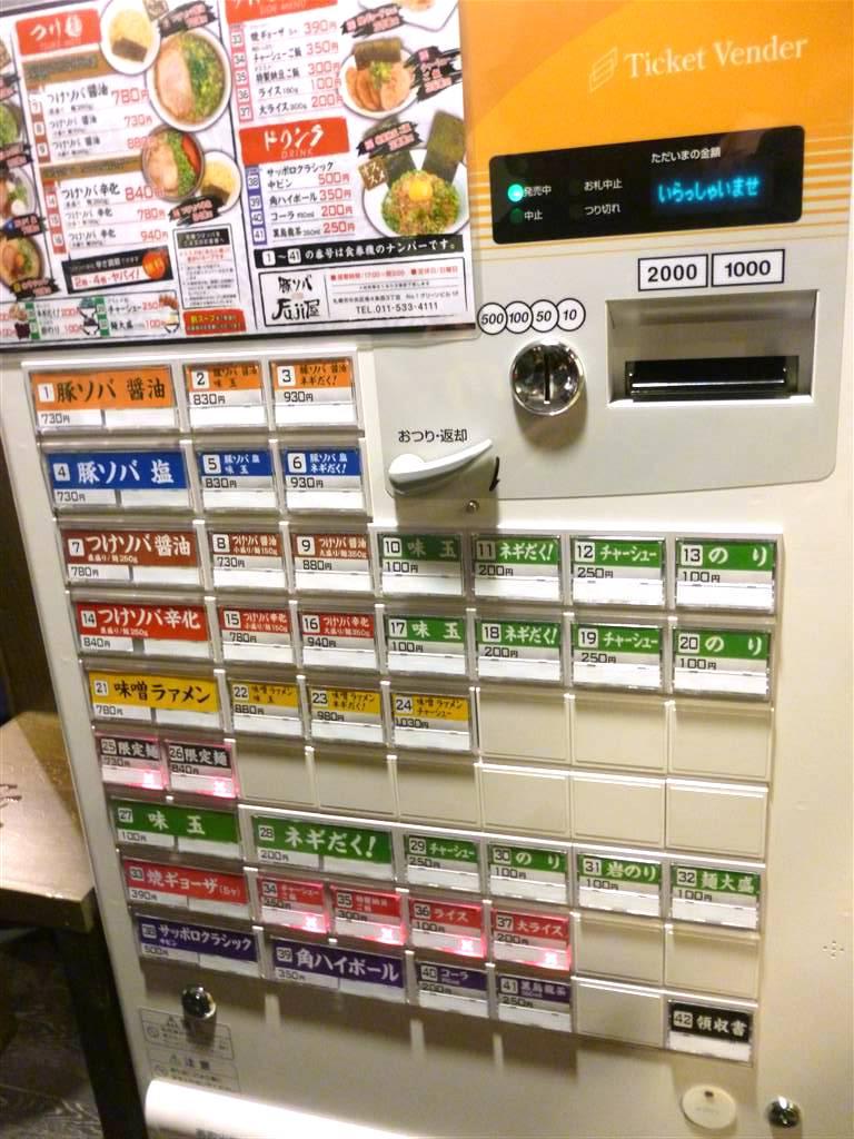 Fuji屋13_02_11-001