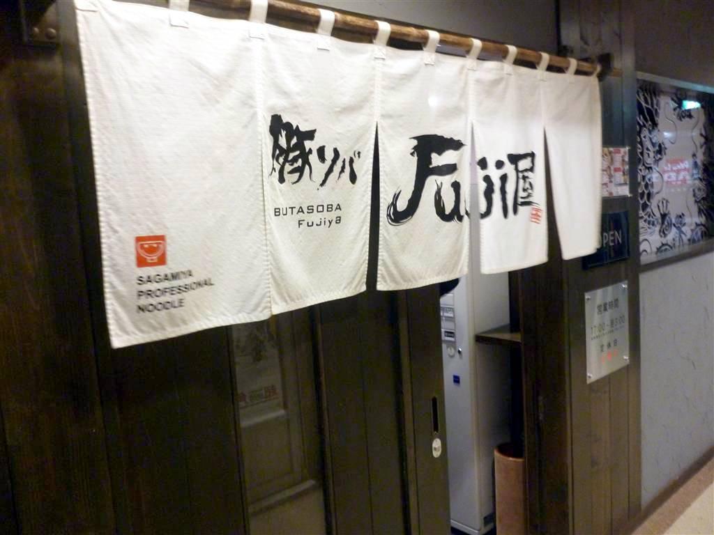 Fuji屋13_02_11-000