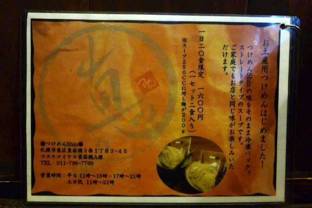 Shin13_01_10-002.jpg