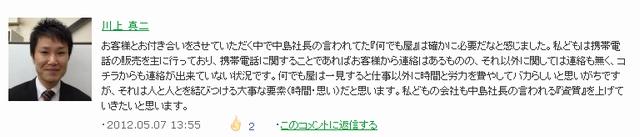 20120510アソウ01