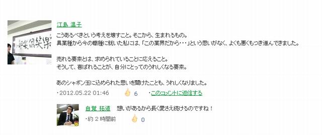 20120525友田商会02