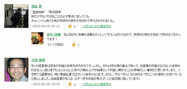 20120608鈴懸01
