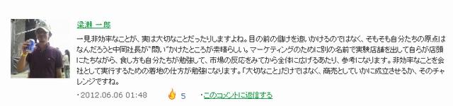 20120608鈴懸02
