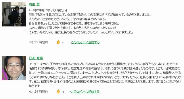 20120629hi福岡倉庫コメント02
