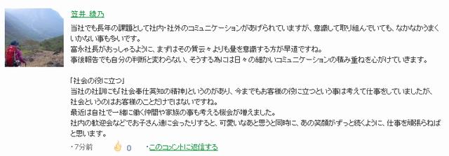 20120629hi福岡倉庫コメント01