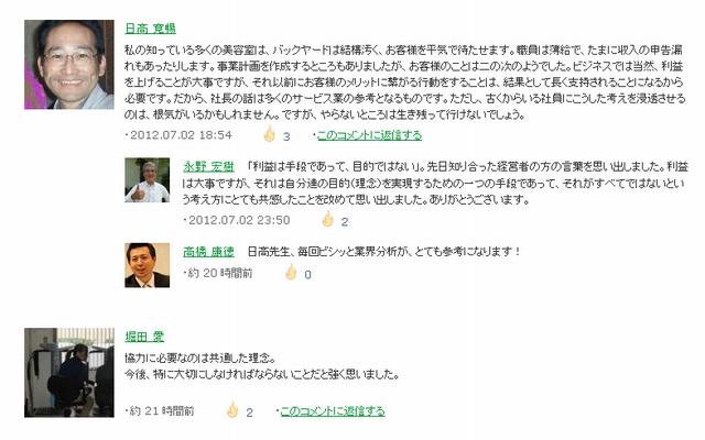 20120706hiSARA01.jpg