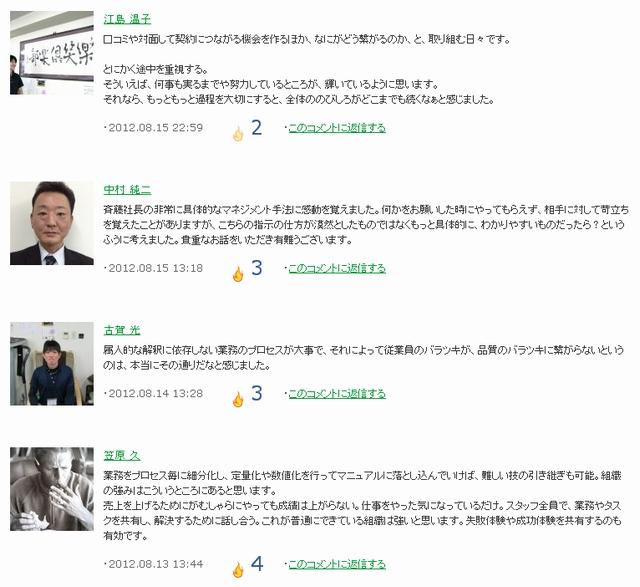 20120817宗+感動ハウス04