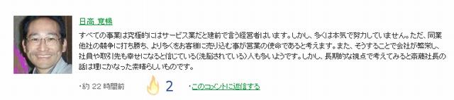 20120824感動ハウス②_2