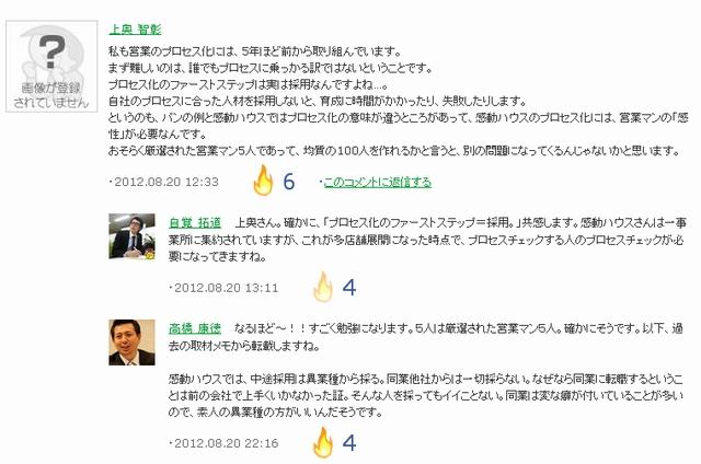 20120824感動ハウス②_1