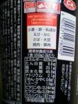 エースコック「畿大学水産研究所監修 近大マグロ使用 中骨だしの塩ラーメン」