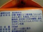 森永乳業「ハイチュウドリンク みかん」
