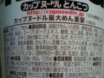 日清食品「カップヌードル とんこつ キング」