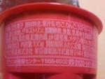 グリコ乳業「スペシャル プッチンプリン クリーミーバニラプリン&ベリーソース」