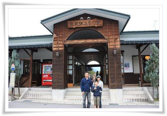 奥飛騨温泉口駅前