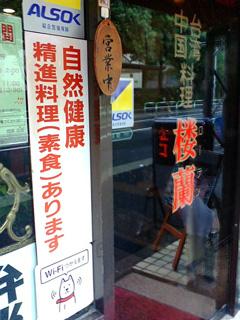 ikebukuro-rouran-iriguchi.jpg