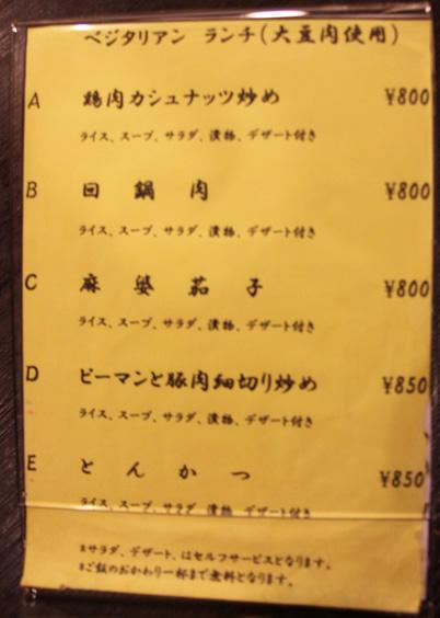 ikebukuro-rouran-vegemenu.jpg