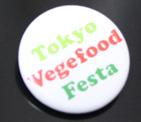 vegefoodfesta2013.jpg