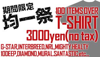 tee3000sale2013_350.jpg
