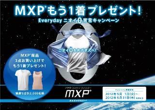 MXP_Everydayニオイ0宣言キャンペーン_VISUAL2