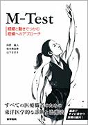 M-Test表紙