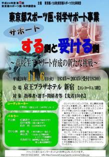 平成24年度第5回医科学講習会広告チラシ(PD)_高橋