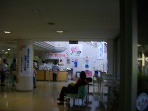 保健センター