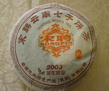 プーアル茶 2003年