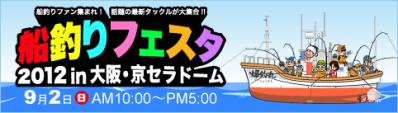 船釣りフェスタ