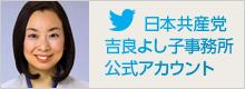 吉良よし子事務所 (kirajimusyo) @ Twitter