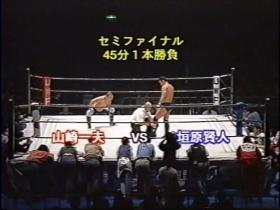 19941130山崎vs垣原1